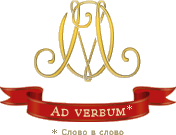 МОС. Ad verbum (Слово в слово)